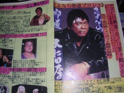 IWA国際プロレス2000年パンフ