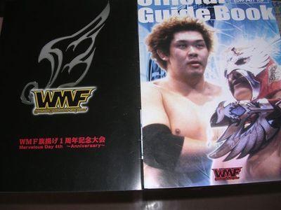 WMF1周年記念、ガイドブック