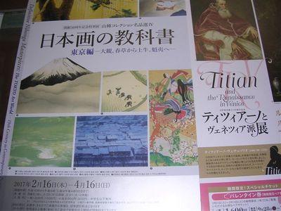 山種コレクション日本画