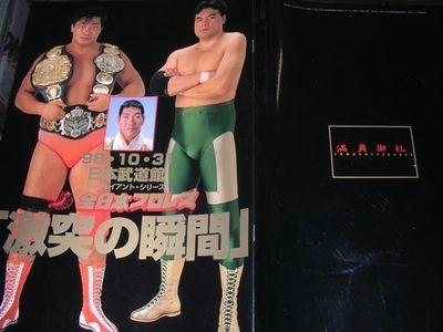 全日本プロレス98年10月パンフ