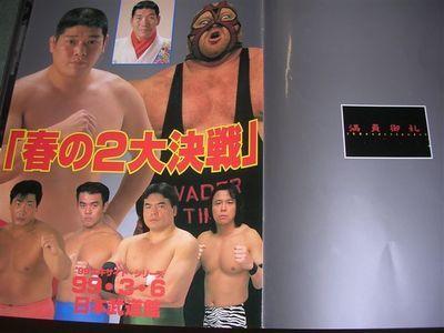 全日本プロレス99年3月パンフ