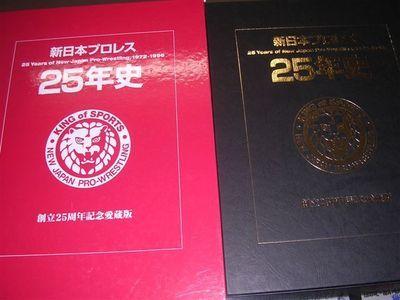 新日本25周年史