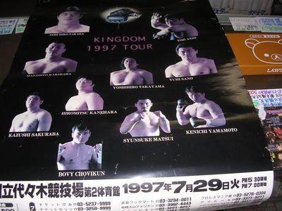 キングダム1997年7月ポスター