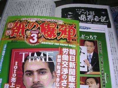 紙の爆弾09年3月号