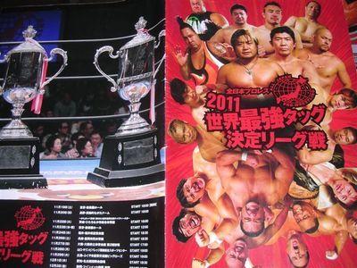 全日本プロレス2011年最強タッグ