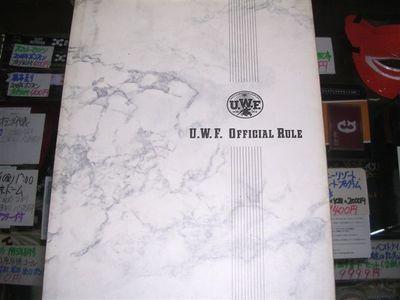 UWFオフィシャルルールブック