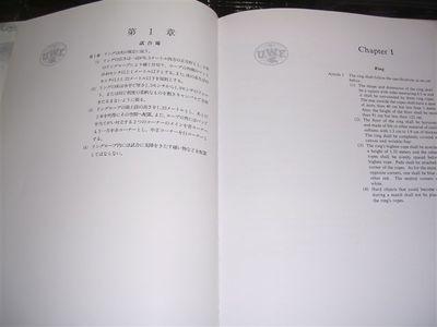 UWFルールブック2