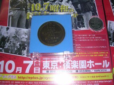 昭和プロレスメダル1