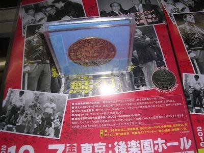 昭和プロレスメダル