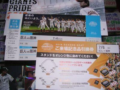 巨人対阪神スカイシート1 2016年7月