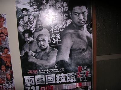 大日本両国16年7月ポスター