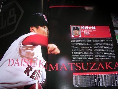 MLB開幕戦 08年松坂