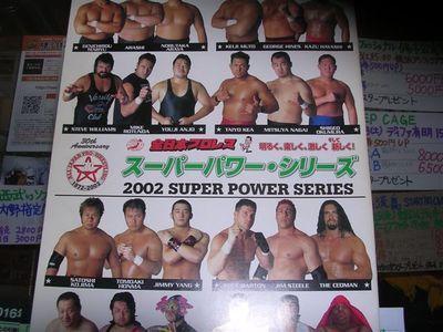全日本プロレス02年スーパーパワーシリーズ