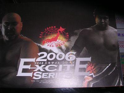 全日本プロレス06年エキサイトシリーズパンフ