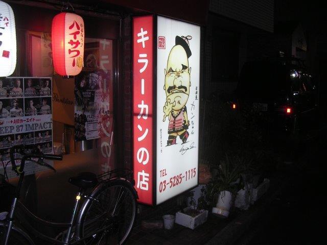 居酒屋カンちゃん看板1