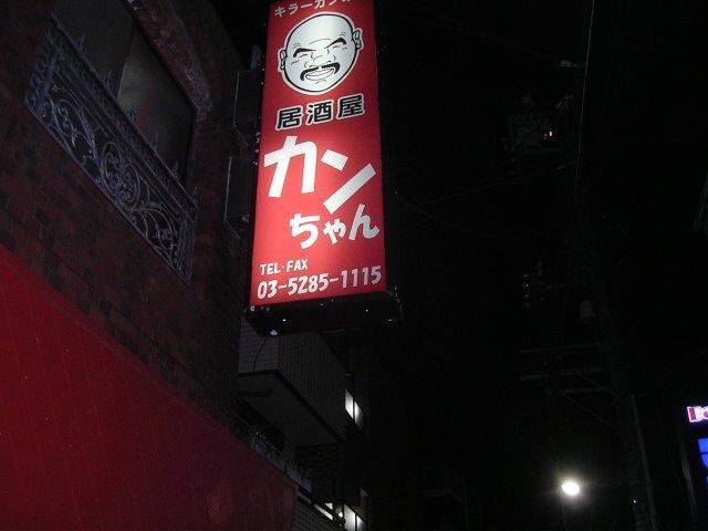居酒屋カンちゃん看板2