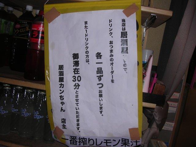 居酒屋カンちゃん貼り紙