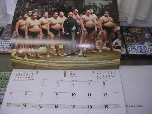 大相撲カレンダー1月