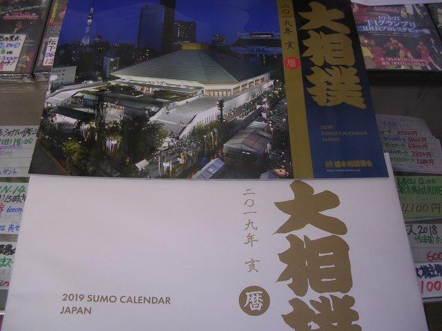 大相撲カレンダー表紙