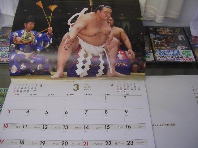 大相撲カレンダー3月