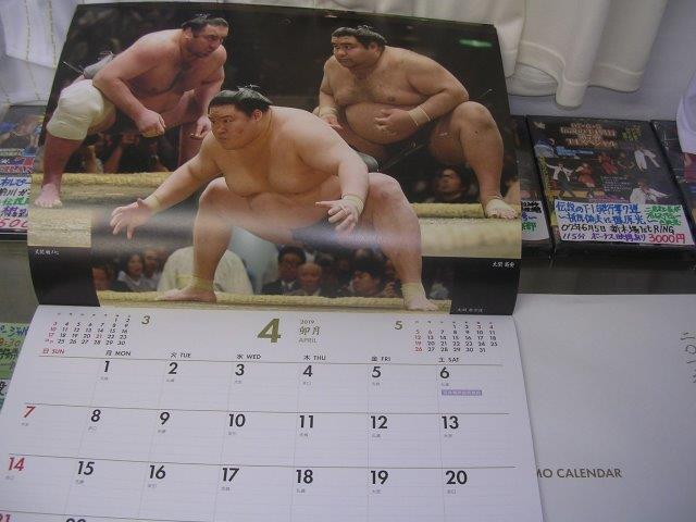 大相撲カレンダー4月