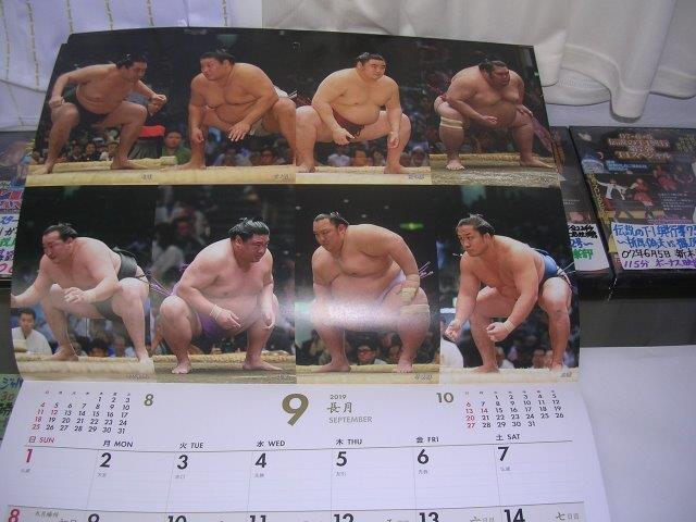 大相撲カレンダー9月