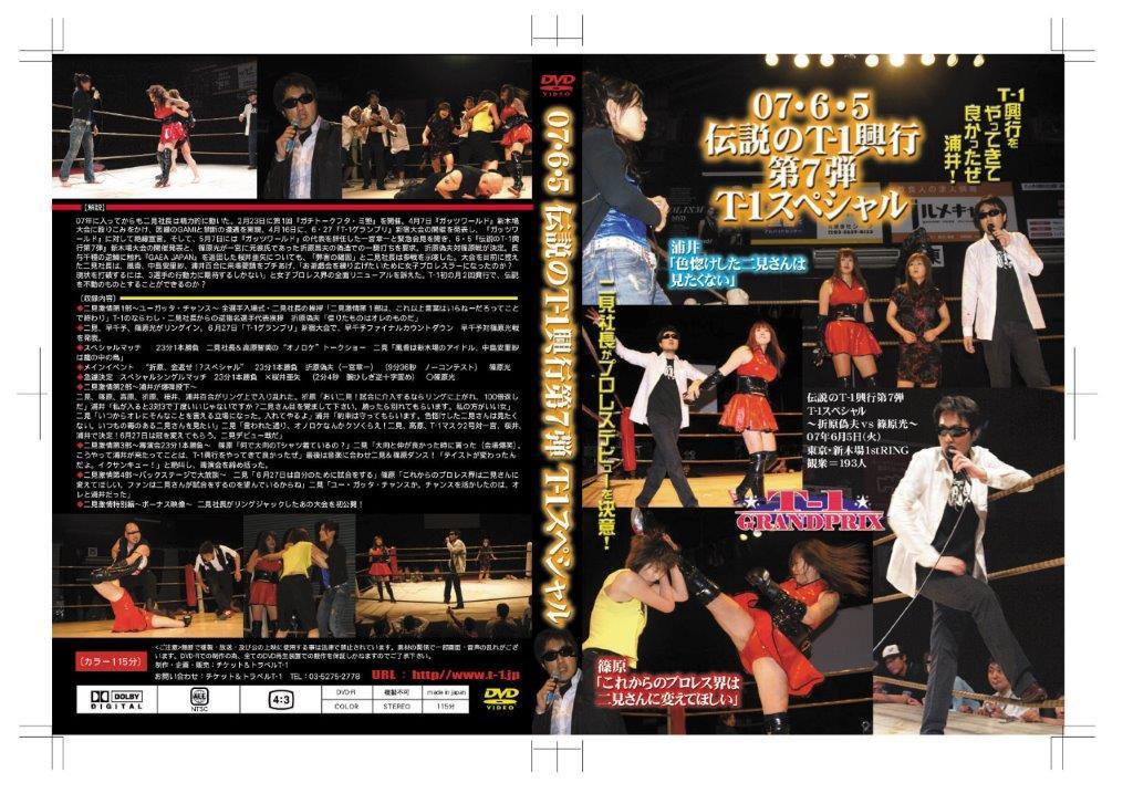 T-1興行第7弾 DVD