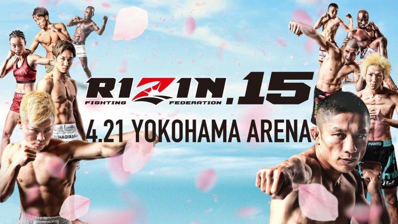 RIZIN15ポスター1
