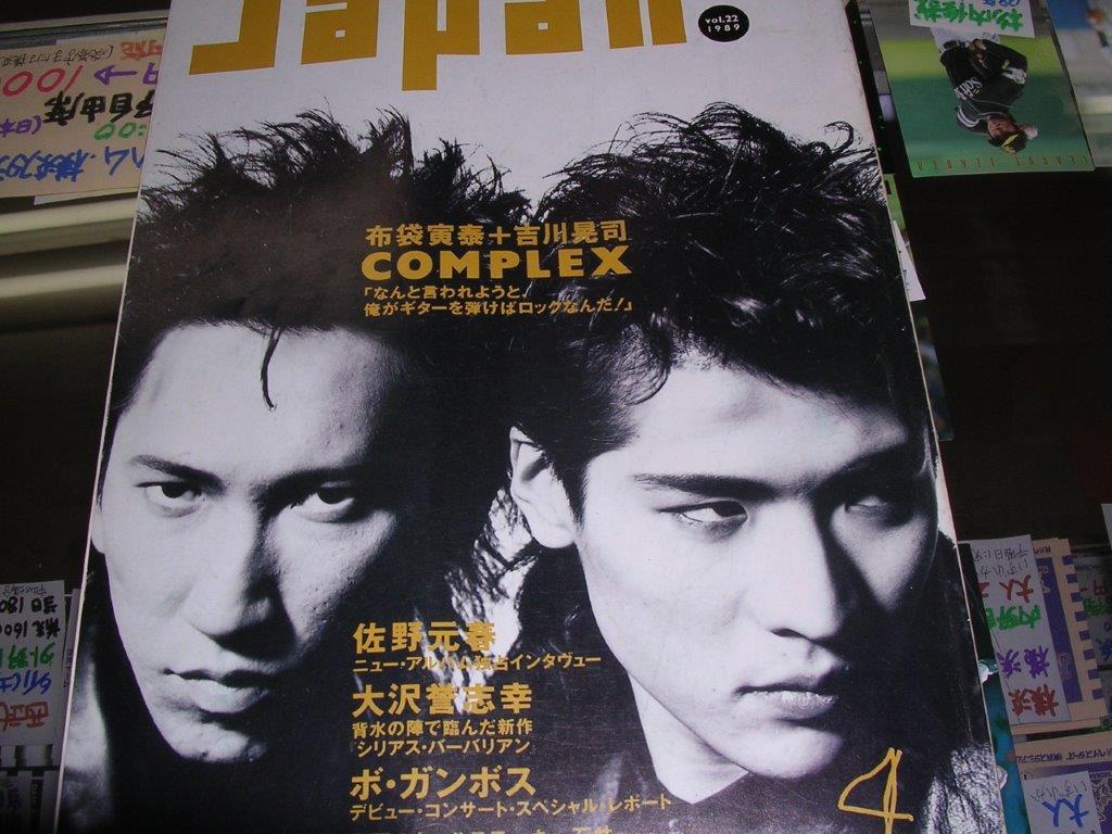 コンプレックス ジャパン