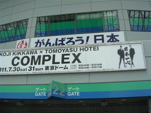 コンプレックス 東京ドーム
