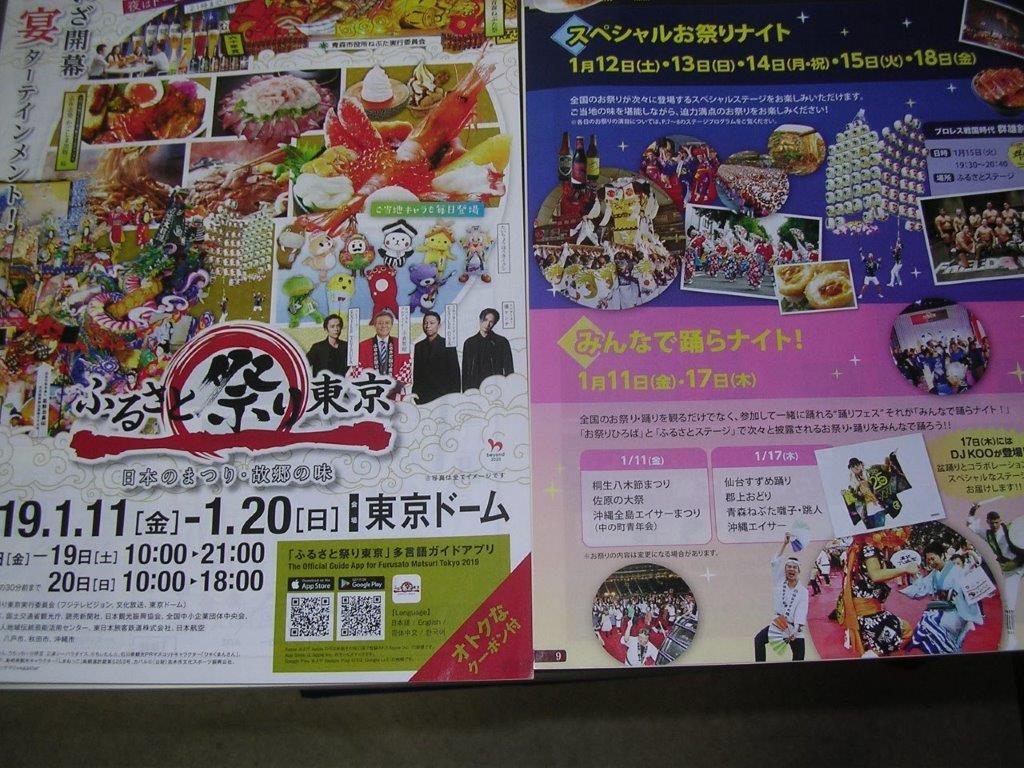 ふるさと祭り2019オフィシャルガイドブック