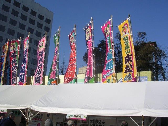 大相撲のぼり旗