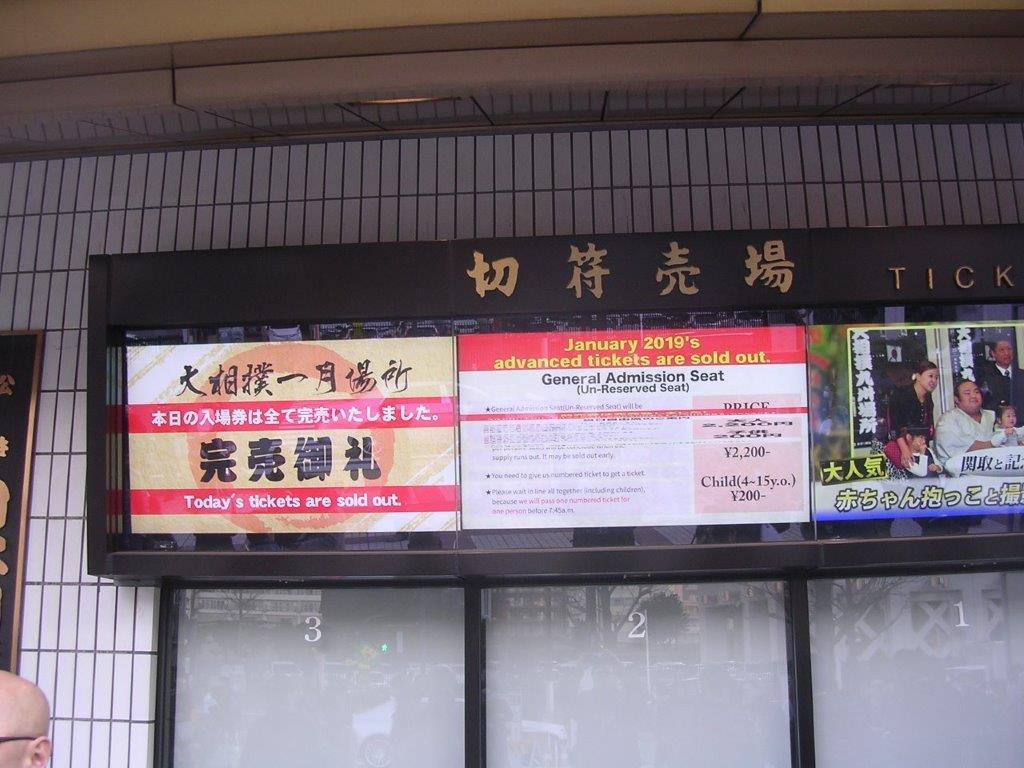 大相撲平成31年1月場所切符売場 完売