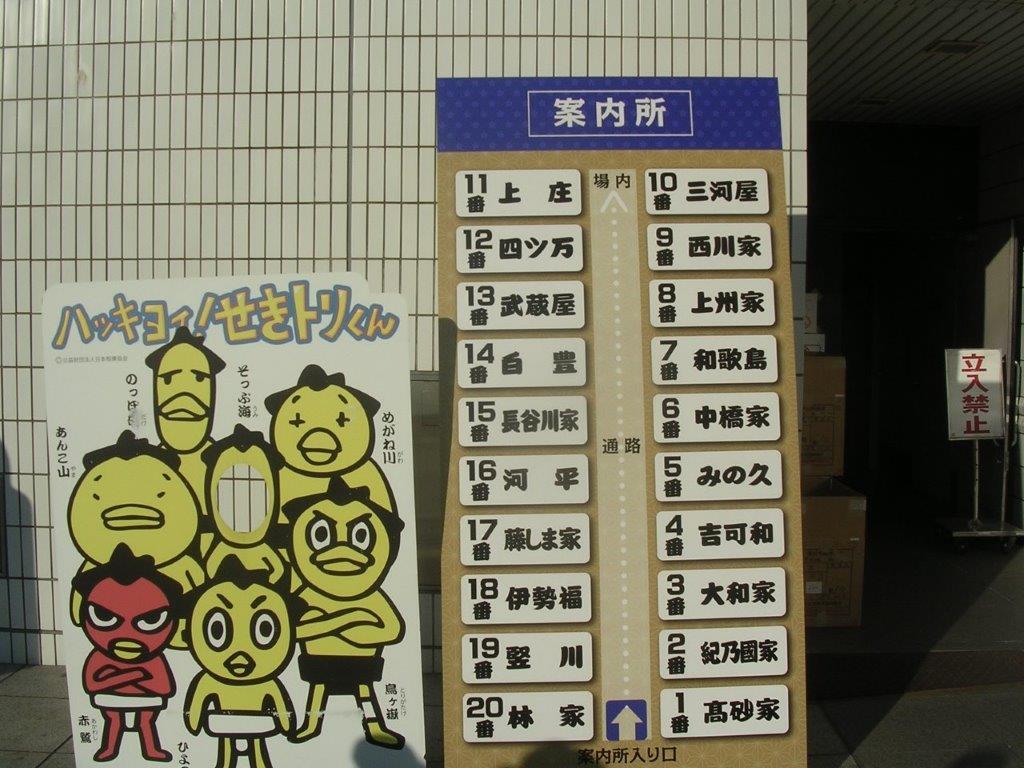 大相撲平成31年1場所案内所 お茶屋