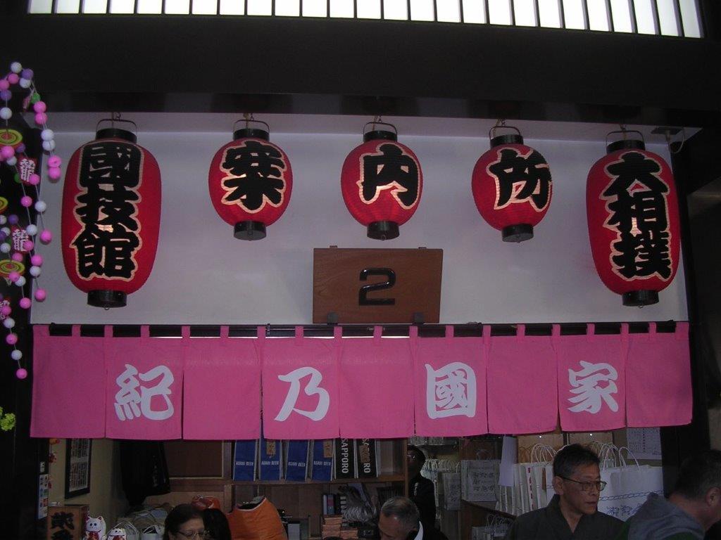 大相撲平成31年1月場所紀乃國家