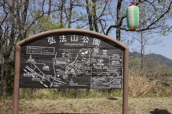 1127弘法山公園案内板
