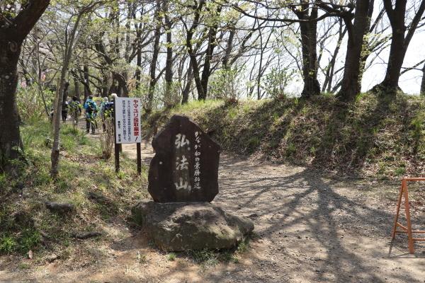 1127弘法山公園道標