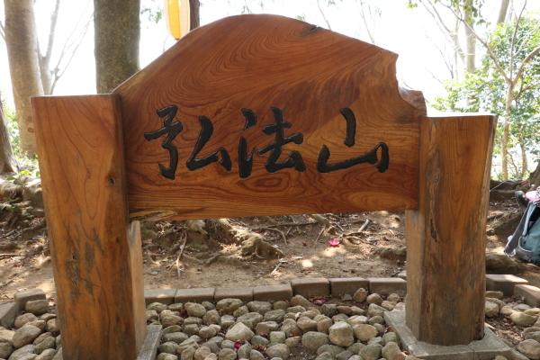 1135弘法山山頂標識