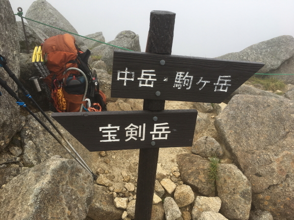 0801 宝剣岳道標