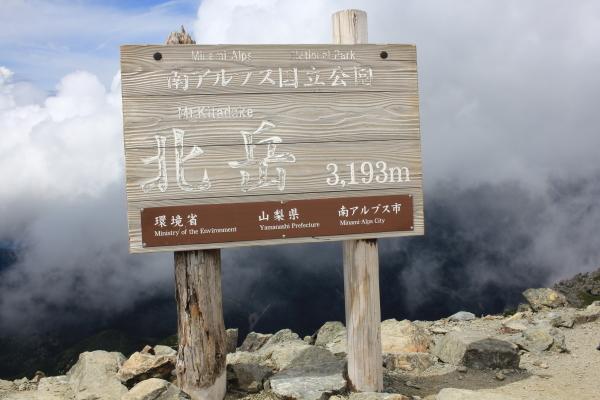 1130北岳山頂