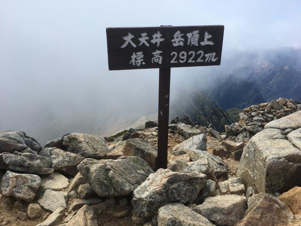 1317大天井岳山頂