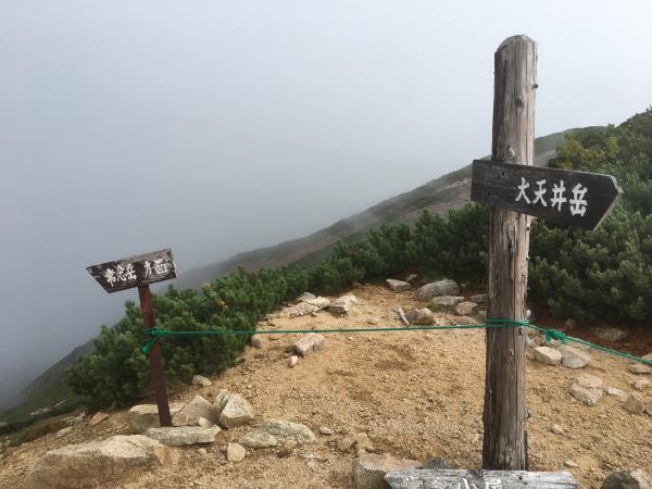 1425常念岳分岐東大天岳へ