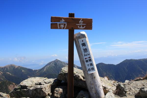 1059南岳山頂