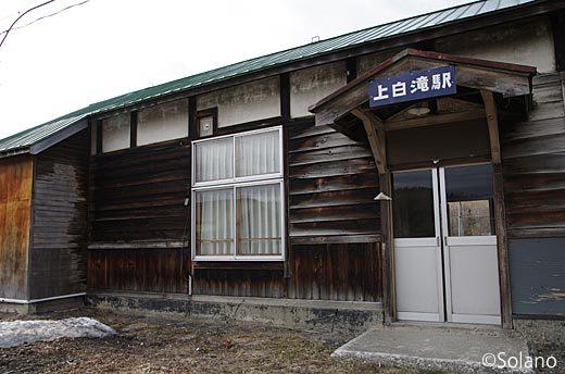 石北本線白滝シリーズ、味わい深い木造駅舎が残る上白滝駅