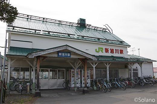 JR北海道・石北本線と宗谷本線の分岐駅、新旭川駅