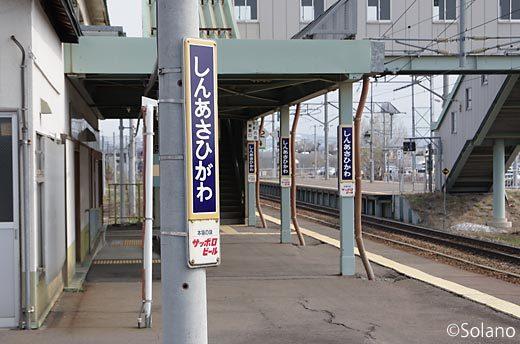 JR石北本線・宗谷本線、新旭川駅プラットホームの駅名看板