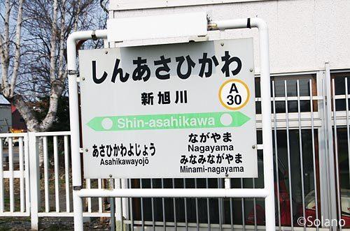 JR北海道、新旭川駅の駅名標