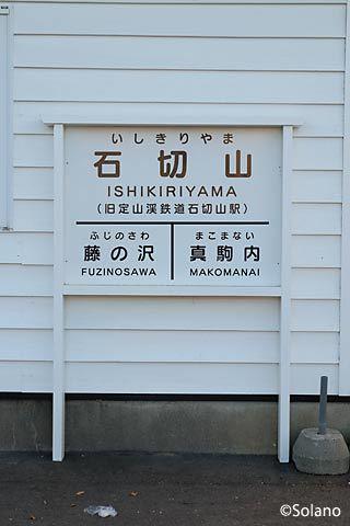 旧石切山駅舎(定山渓鉄道)、レプリカの駅名標