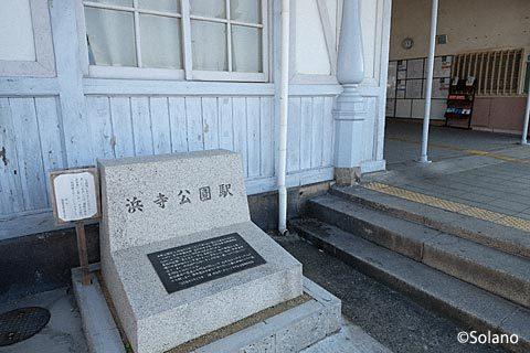 南海電鉄本線・浜寺公園駅、駅舎前の石碑