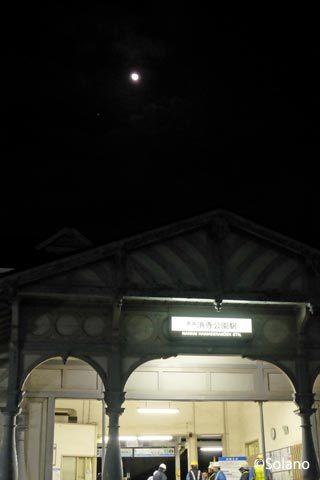 南海・浜寺公園駅、明治の駅舎引退の日、夜空で輝く月